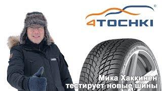 Мика Хаккинен тестирует новые шины Nokian Snowproof P
