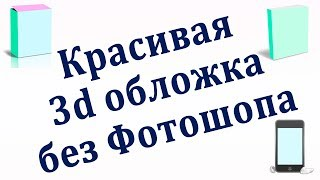 Программа Quick 3D Cover -  Красивая 3D обложка без фотошопа. Chironova.ru