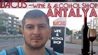 Анталия - магазин алкоголя BACUS - Wine & Alcohol SHOP   [IVAN LIFE]