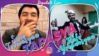 Սարո Թովմասյան և Ռաֆայել Երանոսյան - ՏԱՊԱՍԻԱ | Instagram Live