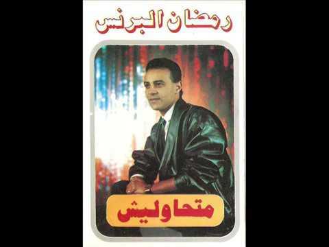 اغاني رمضان البرنس Musiqaa Blog