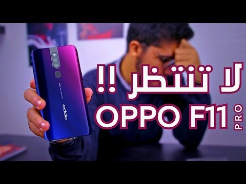 OPPO F11   مواصفات وسعر اوبو اف 11 برو فى مصر 😎