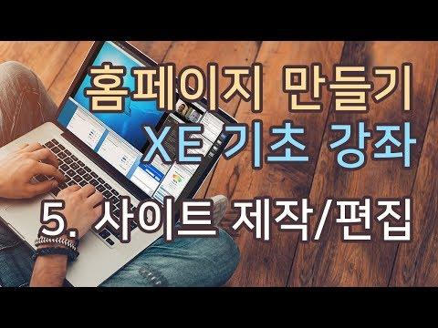 홈페이지 만들기 XE 사용법 5 - 사이트 제작/편집