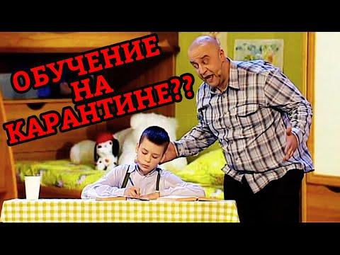 Как проходит Дистанционное Обучение на Карантине? Домашнее обучение с родителями | Дизель cтудио