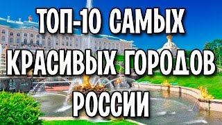 ТОП-10 самых красивых городов России