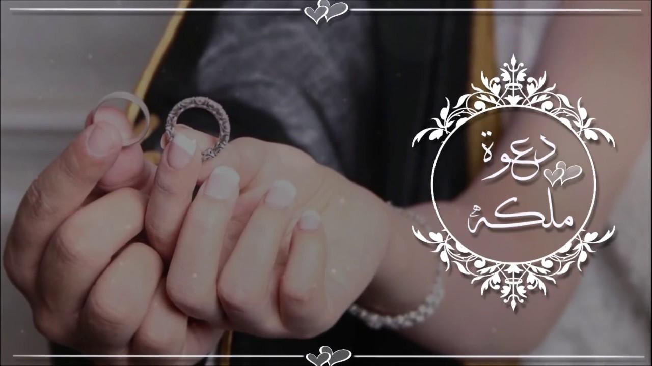 دعوة عقد قران جميله ومميزة 2018 Youtube