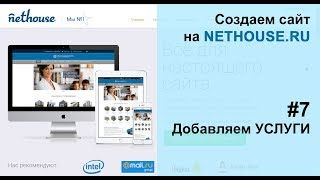 Создание сайта на Nethouse #7 Раздел УСЛУГИ, добавляем услуги на сайт
