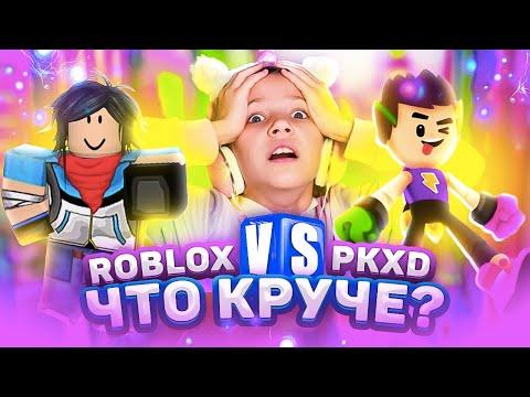 Лучше чем Роблокс. Что круче Roblox против PK XD / Вики Шоу Плей