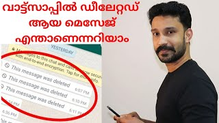 How To Read WhatsApp Deleted Messages 2020 I MALAYALAM