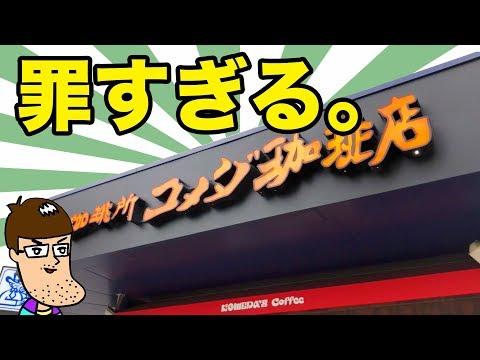 【コメダ珈琲】罪のレベルで美味しいメニューを発見した!!