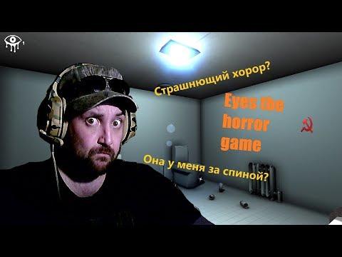 СТРАШНЮЩИЙ ХОРОР?   ☭  Eyes - The Horror Game  ☯ СТРИМ БЕЗ МАТА!☯