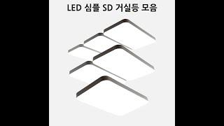 [지앤지티 조명] LED 심플 SD 거실등 모음 국산 …