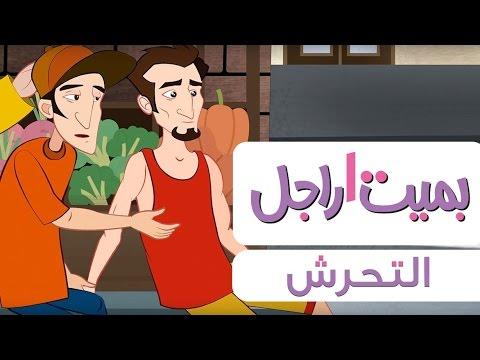بميت راجل - الحلقة السابعة: التحرش #علاء_وردي و #صبا_مبارك