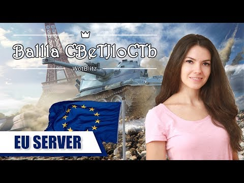 Танковый ЕВРОТУР. Flugegeheimen? ? World of Tanks Blitz thumbnail
