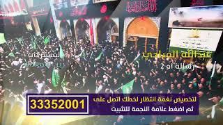 لمشتركي زين سمعني حمل الان - عبد الله المياحي _ رسالة اه 2