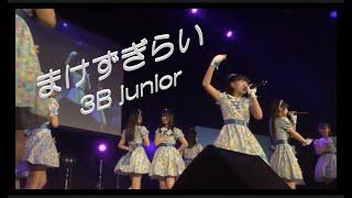 3B junior14人体制初の曲です! 栗本柚希 今後のスケジュールはこちらへ...