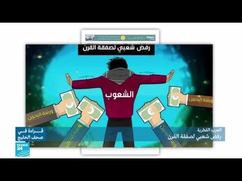 العرب القطرية: رفض شعبي لصفقة القرن  - نشر قبل 1 ساعة