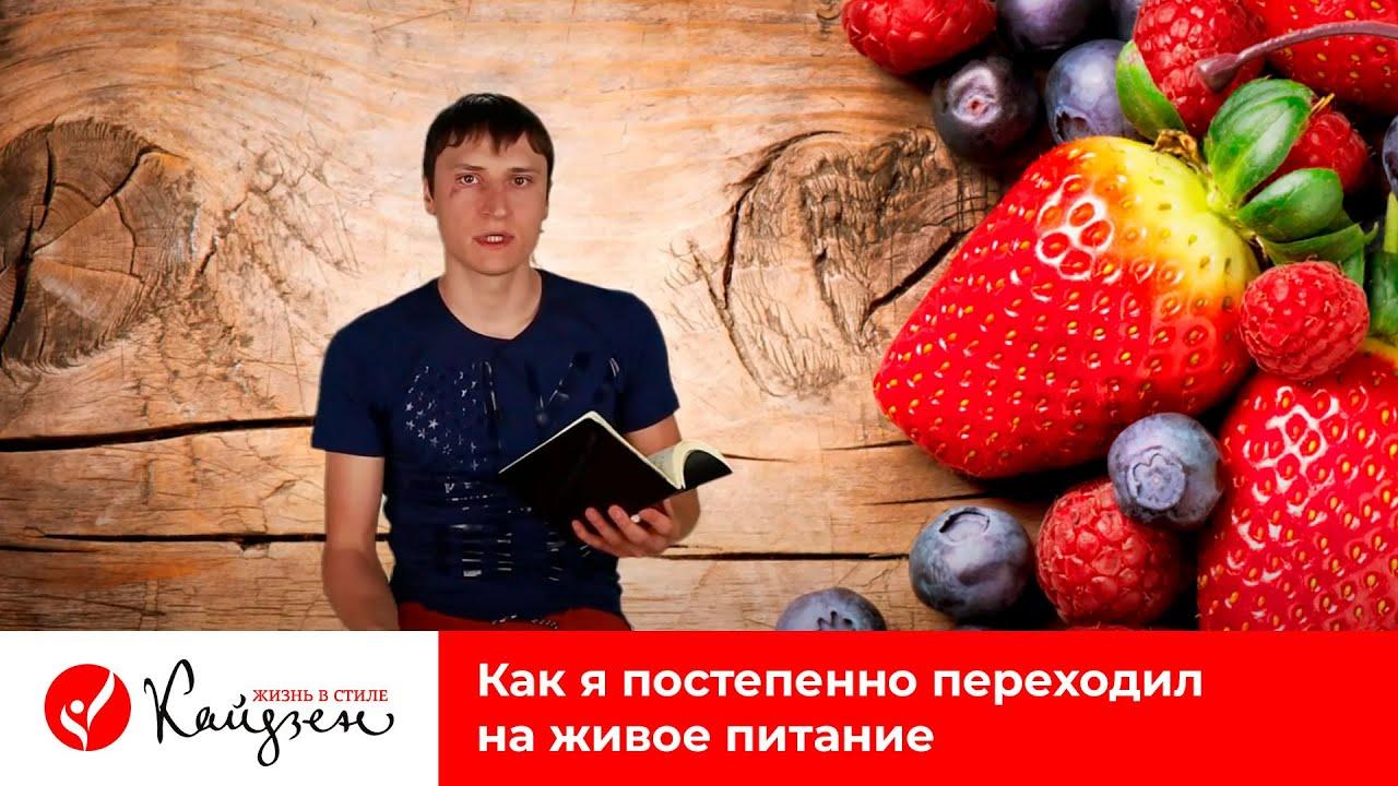 Евгений Попов   Как я постепенно переходил на живое питание