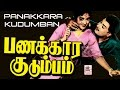 Panakara Kudumbam Mgr Super Hit Movie பணக க ர க