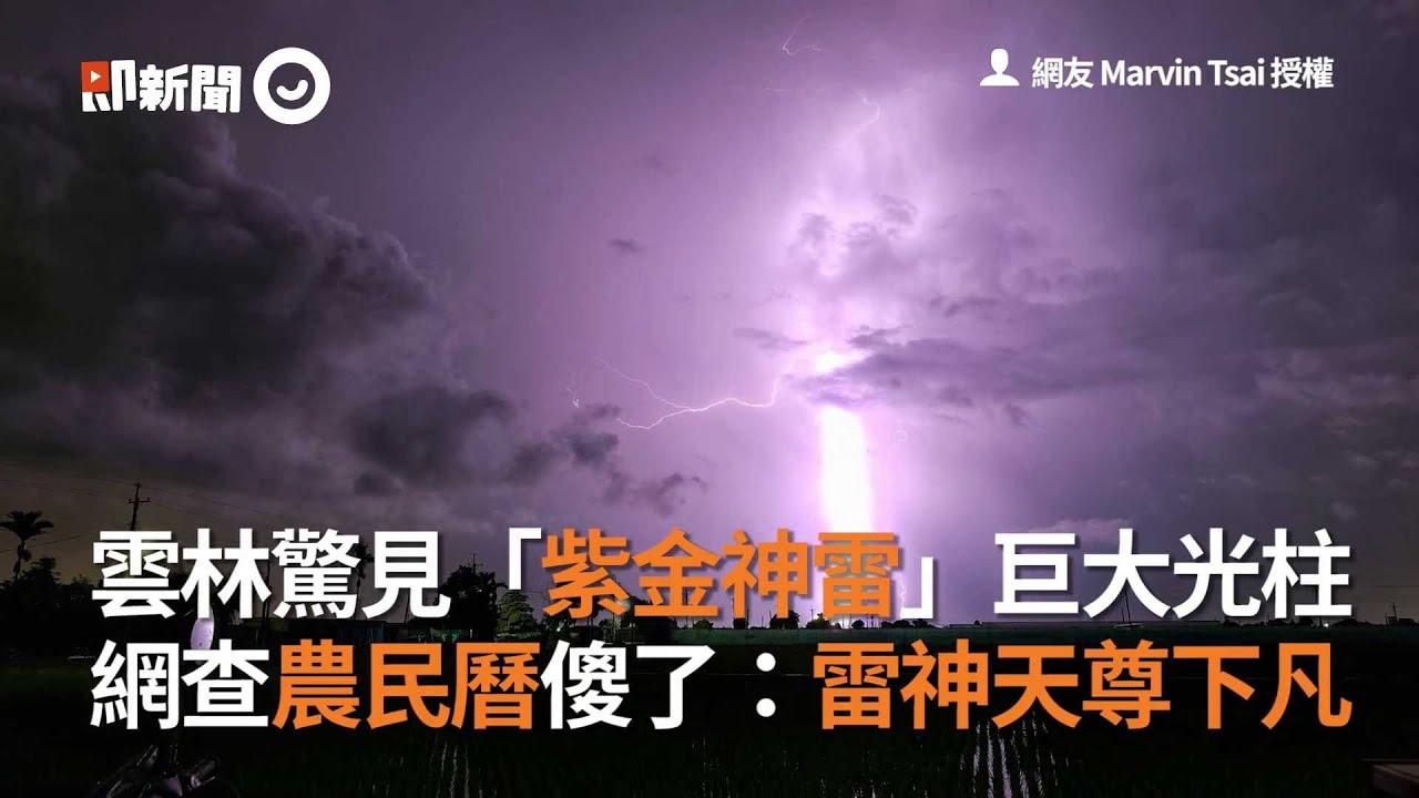 雲林驚見「紫金神雷」光柱 網友查農民曆傻了:雷神天尊下凡? 天氣 閃電 落雷 看新聞 - YouTube