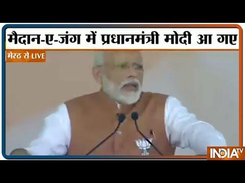 PM Modi Addresses Rally In Meerut | #Elections2019 के मैदान-ए-जंग में उतरे PM Modi