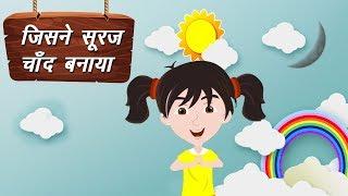 Jisne Suraj Chand Banaya | जिसने सूरज चाँद बनाया | हिंदी कविता