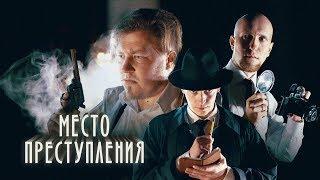 Место преступления | Crime Scene (2018)