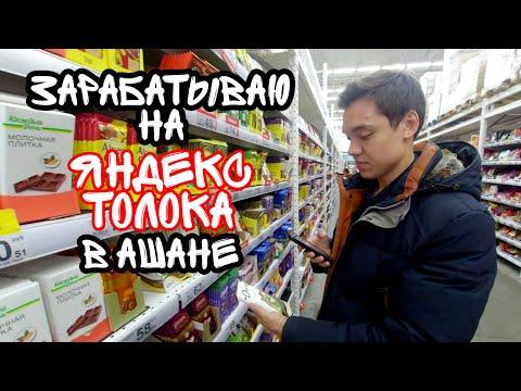 Зарабатываю на Яндекс Толока в Ашане фотографируя товары | Сколько заработал за час на Я. Толока