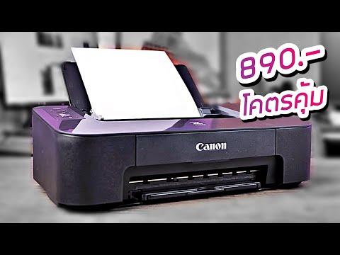 รีวิวเครื่องปริ้นเตอร์ Canon TS207 ราคา 890.- บาท โคตรทำให้ชีวิตดี