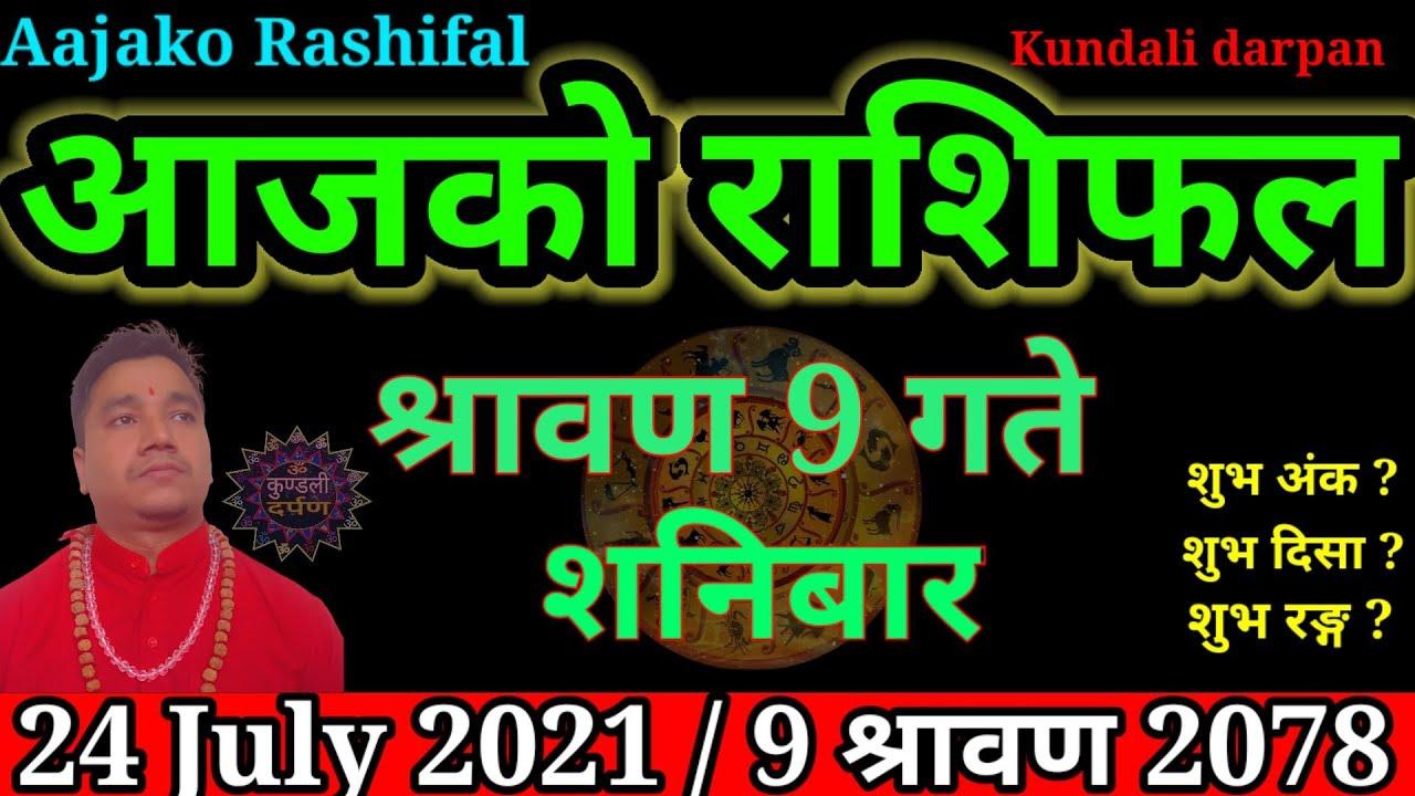 Aajako Rashifal Shrawan 9 l Saturday, 24 July 2021 l Aajako Rashifal 2078 l Rashifal Today