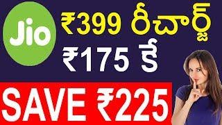 Jio Latest offer   Jio 399 for 175 only   Jio telugu   Jio best recharge offer in telugu   Tekpedia