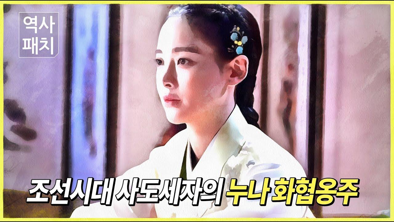 조선시대 사도세자의 누나 화협옹주