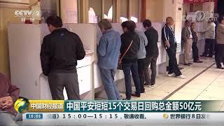 [中国财经报道]中国平安短短15个交易日回购总金额50亿元| CCTV财经