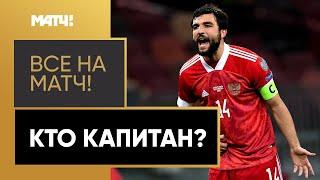 Капитан сборной России по футболу кто же он на самом деле