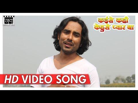 Dil Ro Rahalba | Vikash Jha | Kaise Kahin Kehu Se Pyar Ba | New Bhojpuri Romantic Song Video