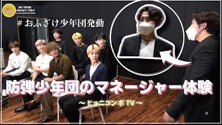 【BTS日本語字幕】防弾少年団のヒョンがマネージャーになったら…?📚👓💦 〜 ヒョニコンボTV