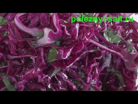 Салаты из краснокочанной капусты, 28 рецептов - Рецепты