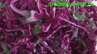 Красная капуста- рецепт простого салата | салат из красной капусты (salad of red cabbage)