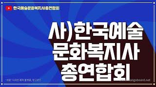 (사)한국예술문화복지사총연합회 소개영상