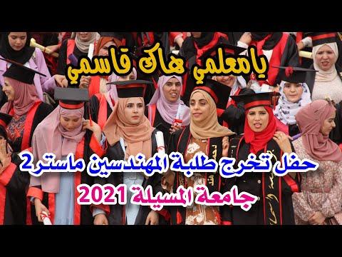 يامعلمي هاك قاسمي | حفل تخرج طلبة المهندسين ماستر 2 | دفعة 2021 | جامعة المسيلة | الجزائر