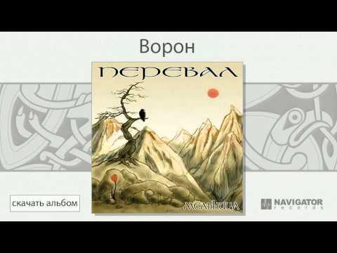 Клип Мельница - Ворон