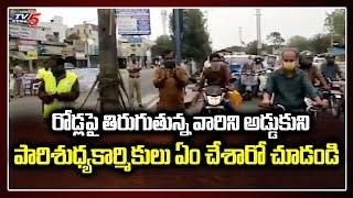 రోడ్లపై తిరుగుతున్న వారిని అడ్డుకుని ఏం చేశారో చూడండి | Hyderabad | CM KCR