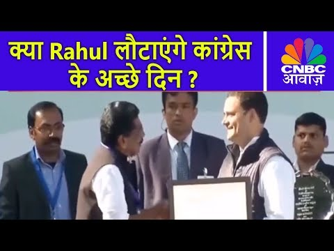 Congress में राहुल 'राज' | क्या Rahul लौटाएंगे कांग्रेस के अच्छे दिन? | CNBC Awaaz