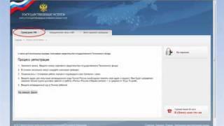 Краткая инструкция по регистрации на Портале государственных услуг Thumbnail