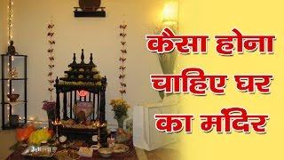 कैसा होना चाहिए घर का मंदिर   घर में मंदिर का उचित स्थान ✅