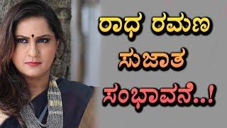 Radha Ramana Serial Sithara Devi ( Sujatha ) Remuneration Details | Top Kannada TV