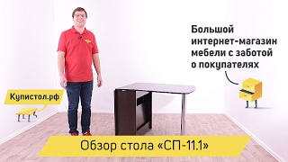 Стол-книжка СП-11.1. Обзор от «Купистол»