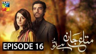 Mata e Jaan Hai Tu Episode 16 | English Subtitles | HUM TV | Drama