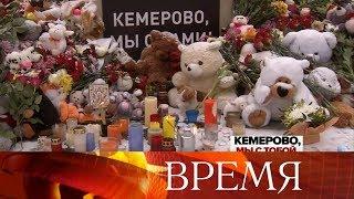 «Простите нас, дети» и «Кемерово, мы с тобой» - главные слова дня траура по погибшим в Кемерове.