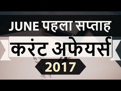 June 2017 1st week current affairs - IBPS,SBI,Clerk,Police,SSC CGL,RBI,UPSC,Bank PO